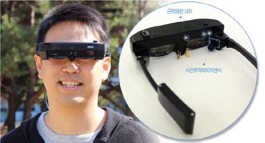 구글도 놀랄 '스마트안경'… 눈동자 움직였더니